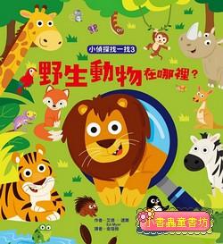 小偵探找一找 3: 野生動物在哪裡? (85折)