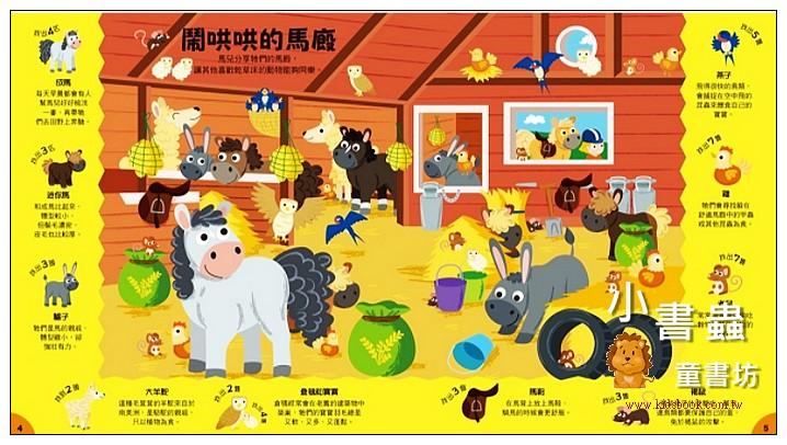 內頁放大:小偵探找一找 4: 農場動物在哪裡? (85折)