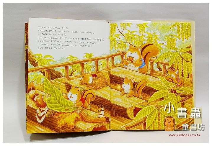 內頁放大:櫟樹森林的松鼠學校 (日文) (附中文翻譯)