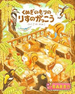 櫟樹森林的松鼠學校 (日文) (附中文翻譯)