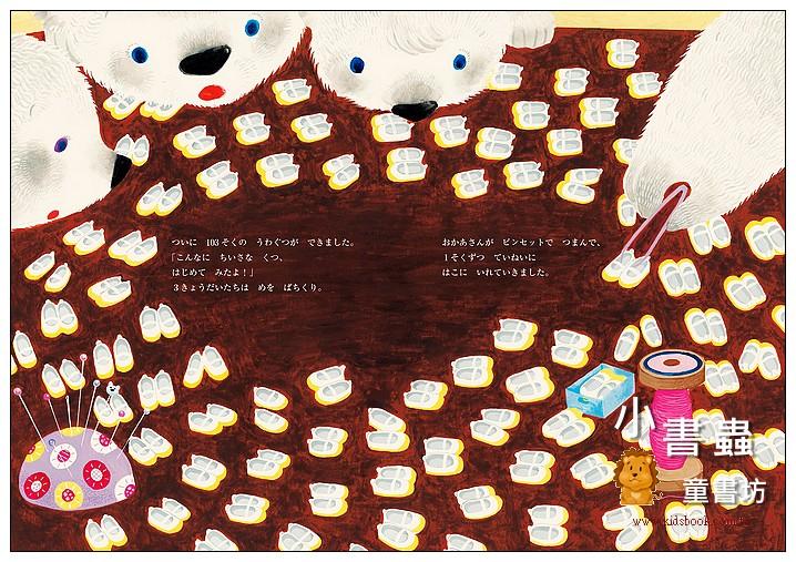 內頁放大:北極熊鞋店─幼兒園的小小鞋 (日文) (附中文翻譯)