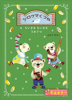 北極熊鞋店─幼兒園的小小鞋 (日文) (附中文翻譯)