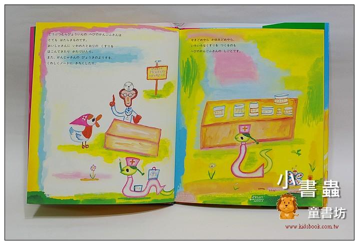 內頁放大:荒井良二繪本:蛇醫生和猴子護理師 (日文) (附中文翻譯)