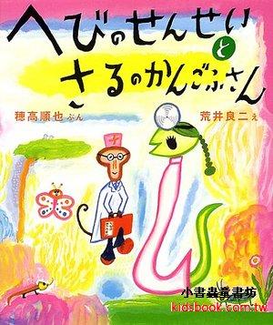 荒井良二繪本:蛇醫生和猴子護理師 (日文) (附中文翻譯)