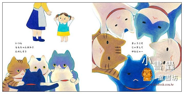 內頁放大:小桃妹妹和搗蛋貓和聖誕節 (日文) (附中文翻譯)