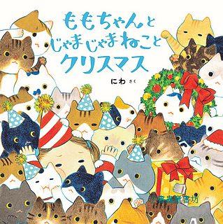 小桃妹妹和搗蛋貓和聖誕節 (日文) (附中文翻譯)