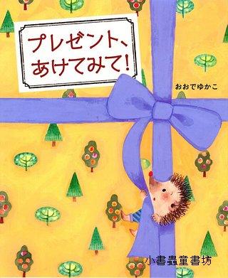 打開禮物看看(日文) (附中文翻譯)
