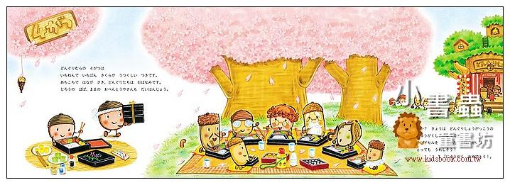 內頁放大:橡實村繪本7:橡實村的一年(日文) (附中文翻譯)(殼斗村)
