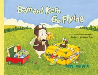Bam and Kero Go Flying(包姆與凱羅飛行之旅)英文版