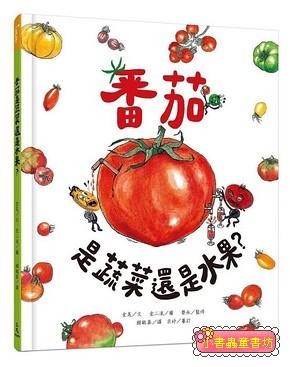 番茄是蔬菜還是水果? <親近植物繪本> (79折)
