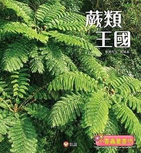 蕨類王國 <親近植物繪本>(79折)