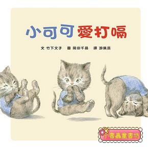 小可可愛打嗝(85折)