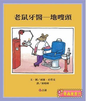 老鼠牙醫地嗖頭(85折)