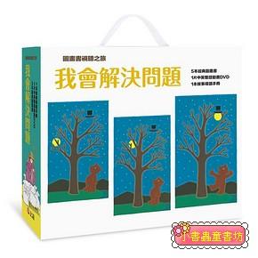 圖畫書視聽之旅:我會解決問題 5冊套書《月亮,生日快樂》《賣帽子》《阿利的紅斗篷》《派克的小提琴》《驢小弟變石頭》(附導讀手冊+DVD)(85折)
