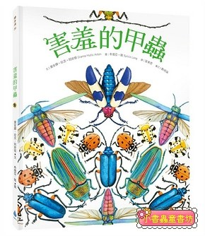 害羞的甲蟲 (9折)