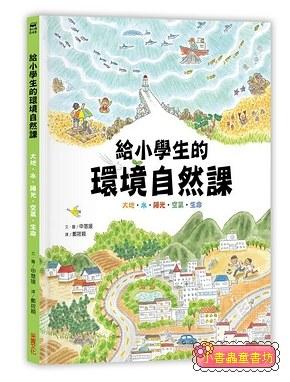 給小學生的環境自然課: 大地、水、陽光、空氣、生命 (79折)