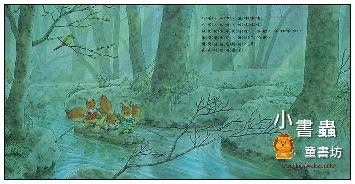 內頁放大:森林裡的小松鼠:春天來了 (79折)