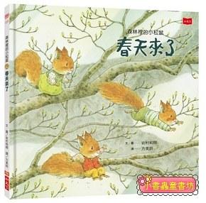 森林裡的小松鼠:春天來了 (79折)