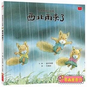 森林裡的小松鼠:西北雨來了 (79折)