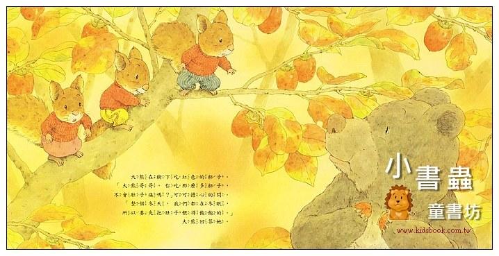 內頁放大:森林裡的小松鼠:好紅好紅的紅毛衣 (79折)