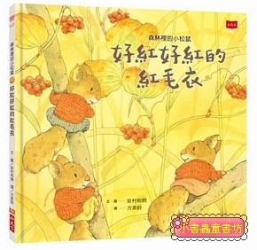 森林裡的小松鼠:好紅好紅的紅毛衣 (79折)