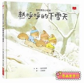 森林裡的小松鼠:熱呼呼的下雪天 (79折)