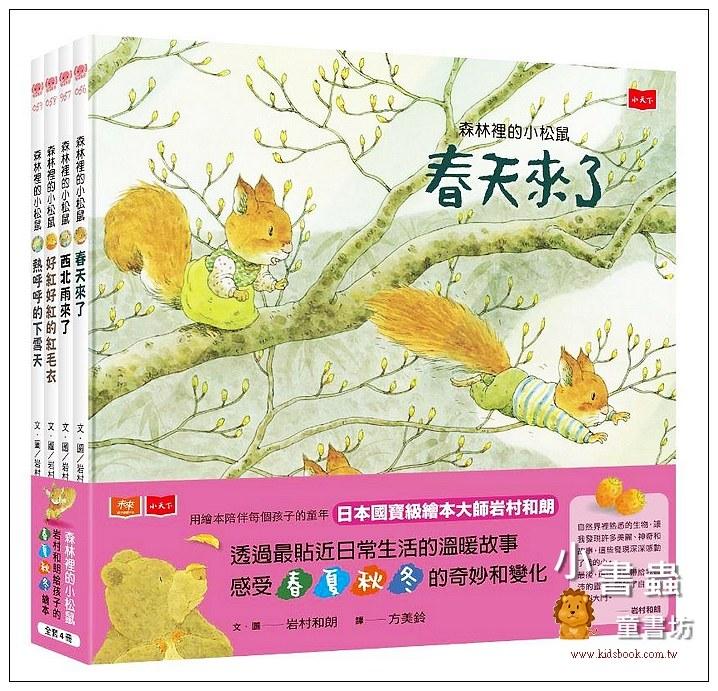 內頁放大:森林裡的小松鼠: 岩村和朗給孩子的春冊夏秋冬繪本 (4合售) (79折)