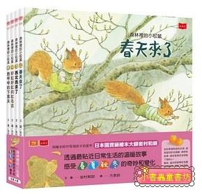 森林裡的小松鼠: 岩村和朗給孩子的春夏秋冬繪本 (4冊合售) (75折)
