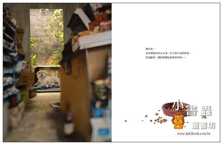 內頁放大:我是狗 (85折)