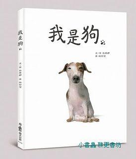 我是狗 (85折)