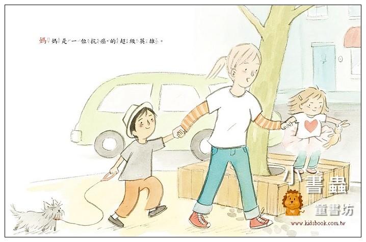 內頁放大:媽媽是抗癌超級英雄 (85折)