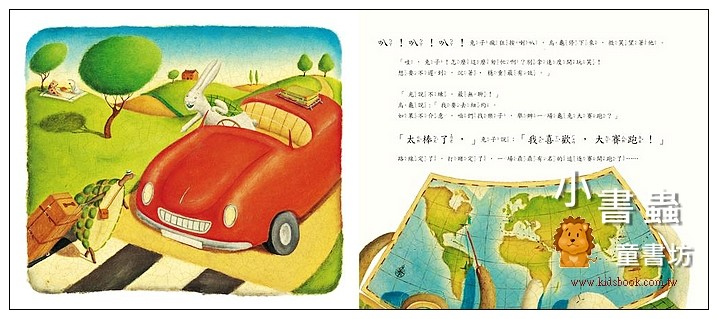 內頁放大:龜兔賽跑 (第2版) (85折)