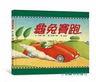 龜兔賽跑 (第2版) (85折)