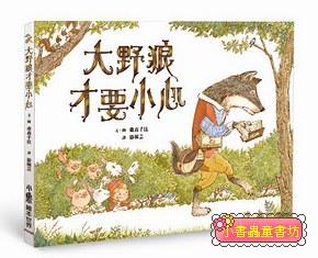 大野狼才要小心 (第2版) (85折)