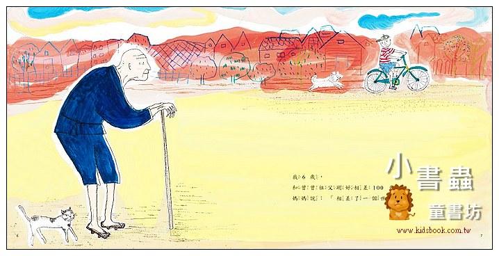 內頁放大:曾曾祖父106歲 (第2版) (85折)