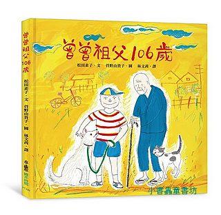 曾曾祖父106歲 (第2版) (85折)