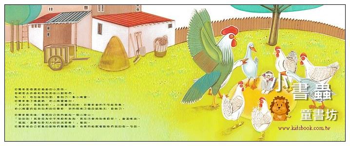 內頁放大:騎鵝歷險記 (9折)