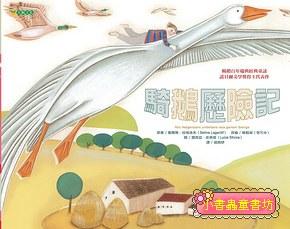 騎鵝歷險記 (9折)