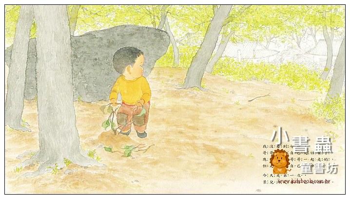 內頁放大:第一次自己走路回家 (9折)