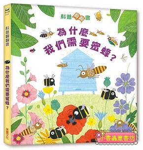 為什麼我們需要蜜蜂? (79折)