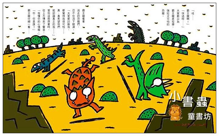 內頁放大:宮西達也恐龍繪本:永遠永遠在一起 (85折)