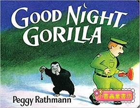 Good Night, Gorilla(晚安,大猩猩)(大開本硬頁書+CD)現貨:1