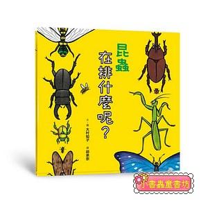 昆蟲在排什麼呢? (85折)