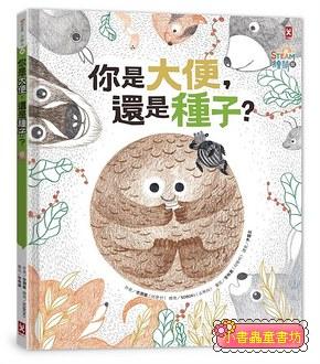 你是大便還是種子? (79折)