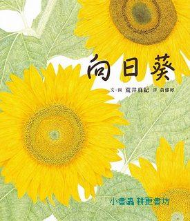 向日葵 <親近植物繪本> (85折)