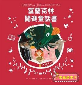 富蘭克林闖進童話書 (79折)