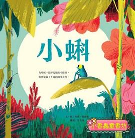 小蝌 (79折)