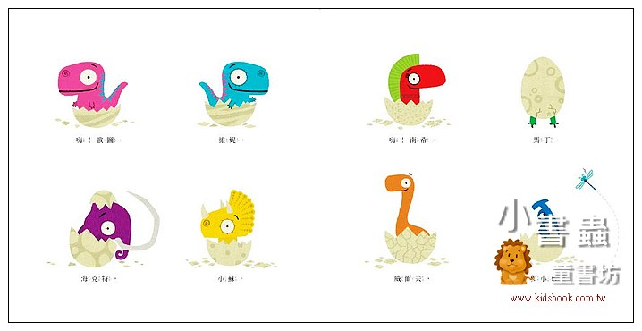內頁放大:小小恐龍: 蛋生日快樂 (75折)