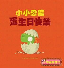 小小恐龍: 蛋生日快樂 (79折)