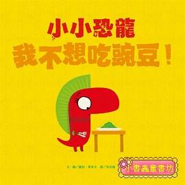 小小恐龍: 我不想吃豌豆! (79折)